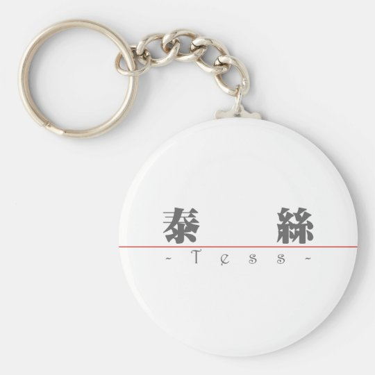 Chinese name for Tess 20346_3.pdf Keychain