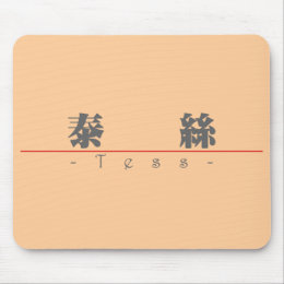 Chinese name for Tess 20346_3.pdf Mouse Pad