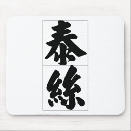 Chinese name for Tess 20346_4.pdf Mouse Pad