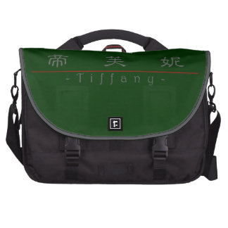 Chinese name for Tiffany 20349_2.pdf Computer Bag