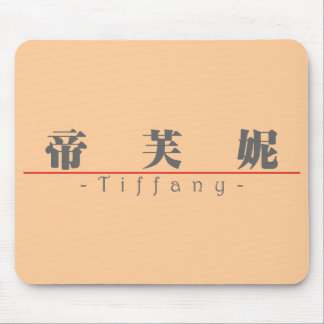 Chinese name for Tiffany 20349_3.pdf Mouse Pad
