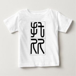 Chinese name for Tobey 20351_0.pdf Baby T-Shirt