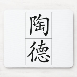 Chinese name for Todd 20839_1.pdf Mouse Pad