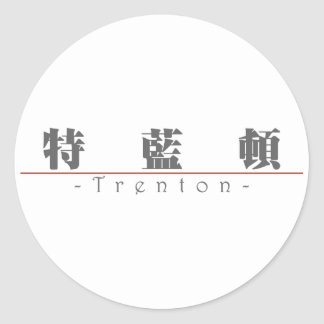 Chinese name for Trenton 22215_3.pdf Classic Round Sticker