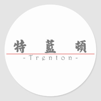 Chinese name for Trenton 22215_4.pdf Classic Round Sticker