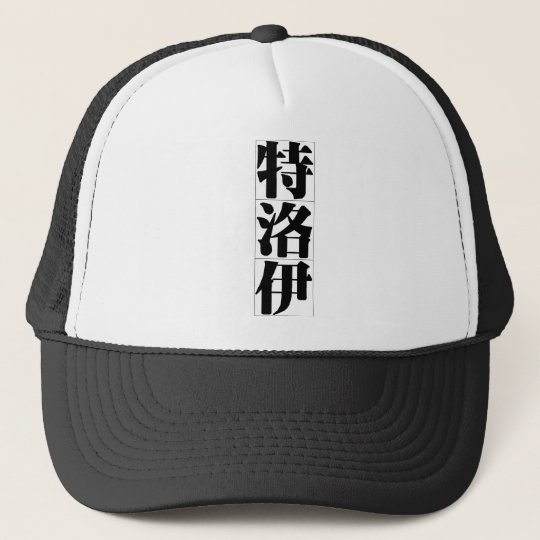 Chinese name for Troy 20843_3.pdf Trucker Hat