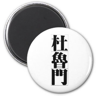Chinese name for Truman 20844_3.pdf 2 Inch Round Magnet