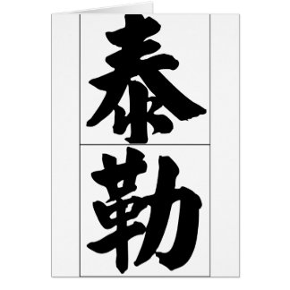 Chinese name for Tyler 20845_4.pdf Card