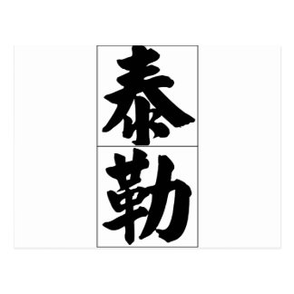 Chinese name for Tyler 20845_4.pdf Postcards