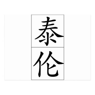 Chinese name for Tyrone 20846_1.pdf Post Card