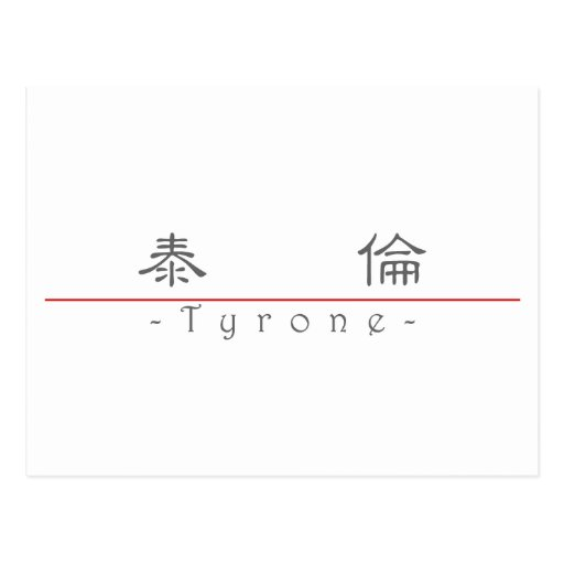 Chinese name for Tyrone 20846_2.pdf Postcard