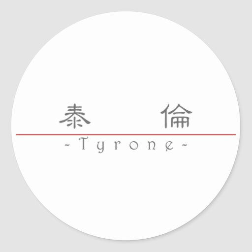 Chinese name for Tyrone 20846_2.pdf Classic Round Sticker