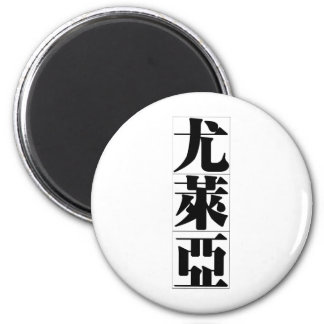 Chinese name for Uriah 20849_3.pdf 2 Inch Round Magnet