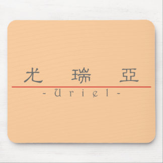 Chinese name for Uriel 22444_2.pdf Mouse Pad