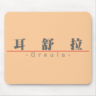 Chinese name for Ursula 20357_3.pdf Mouse Pad