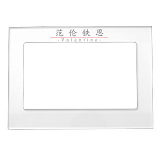 Chinese name for Valentine 20850_1.pdf Photo Frame Magnet