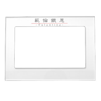 Chinese name for Valentine 20850_2.pdf Magnetic Photo Frames
