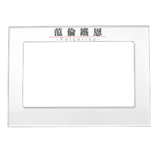 Chinese name for Valentine 20850_3.pdf Magnetic Picture Frame