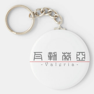 Chinese name for Valeria 21124_0.pdf Keychain