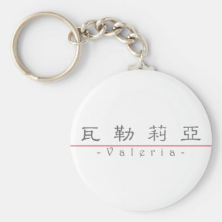 Chinese name for Valeria 21124_2.pdf Keychain