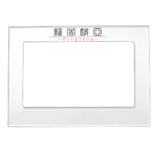 Chinese name for Virginia 20370_0 pdf Magnetic Picture Frame