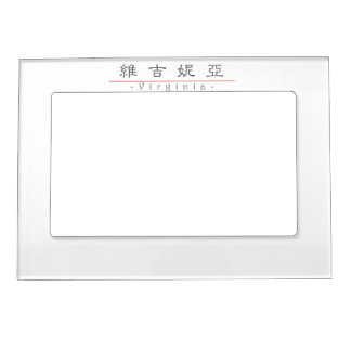 Chinese name for Virginia 20370_2 pdf Picture Frame Magnets