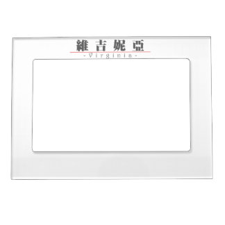 Chinese name for Virginia 20370_3.pdf Magnetic Photo Frame