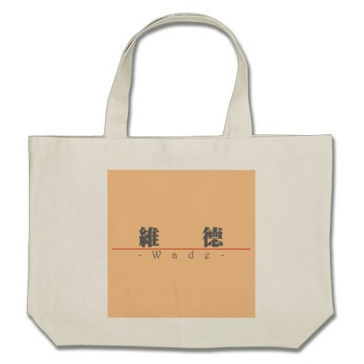 Chinese name for Wade 20859_3.pdf Canvas Bag