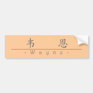 Chinese name for Wayne 20864_1 pdf Bumper Stickers