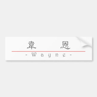 Chinese name for Wayne 20864_2 pdf Bumper Stickers