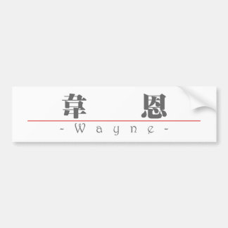 Chinese name for Wayne 20864_3 pdf Bumper Stickers