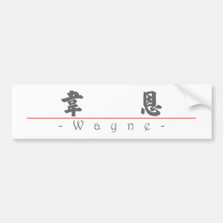 Chinese name for Wayne 20864_4 pdf Bumper Stickers