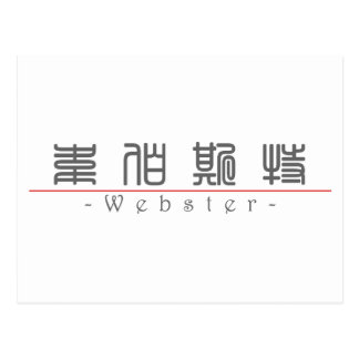 Chinese name for Webster 20866_0.pdf Postcard