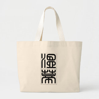 Chinese name for Wendy 20375_0.pdf Bag