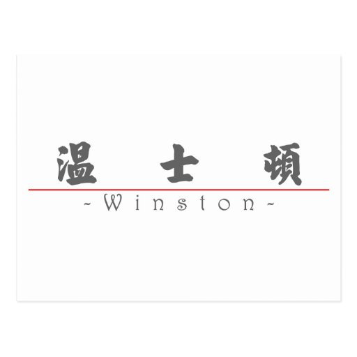 Chinese name for Winston 20874_4.pdf Postcard
