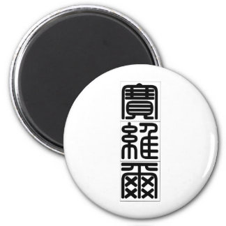 Chinese name for Xavier 20879_0.pdf 2 Inch Round Magnet