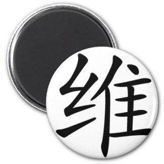 Chinese name for Xavier 20879_1.pdf 2 Inch Round Magnet