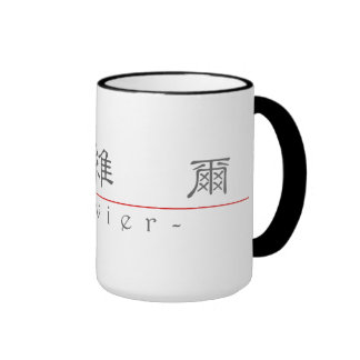 Chinese name for Xavier 20879_2.pdf Mug
