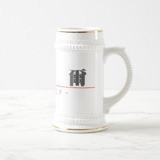 Chinese name for Xavier 20879_3.pdf Beer Stein