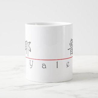 Chinese name for Yale 20880_1.pdf 20 Oz Large Ceramic Coffee Mug