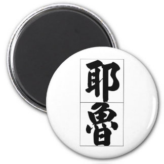 Chinese name for Yale 20880_4.pdf 2 Inch Round Magnet
