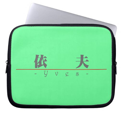 Chinese name for Yves 20883_3.pdf Laptop Computer Sleeves