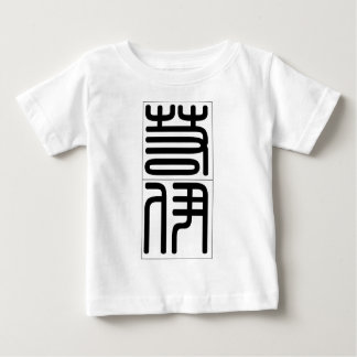 Chinese name for Zoe 20387_0.pdf Baby T-Shirt