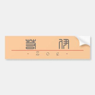 Chinese name for Zoe 20387_0.pdf Bumper Sticker