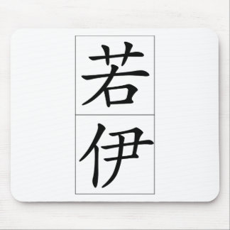 Chinese name for Zoe 20387_1.pdf Mouse Pad