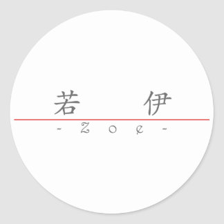 Chinese name for Zoe 20387_1.pdf Sticker