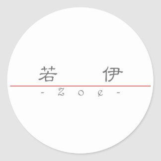 Chinese name for Zoe 20387_2.pdf Round Sticker