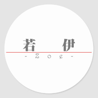 Chinese name for Zoe 20387_3.pdf Sticker