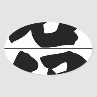 Chinese name for Zoe 20387_4.pdf Oval Sticker