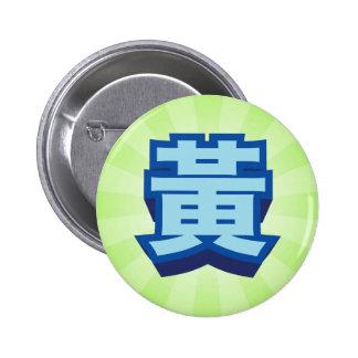 """Chinese Name Huang """"Block"""" Pins"""